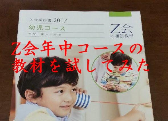 Z会 4歳年中コースの無料資料請求をしてみた