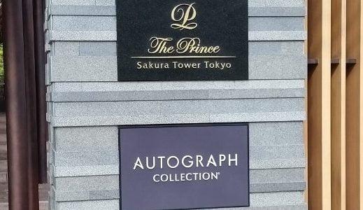品川 ザ・プリンス さくらタワー オートグラフコレクション バリアフリールームに宿泊