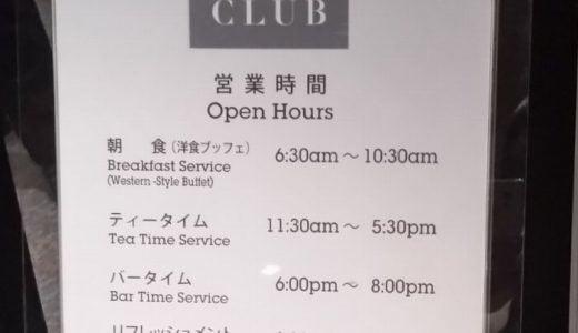 シェラトン都ホテル東京 マリオットプラチナ特典シェラトンクラブラウンジはティータイムのケーキが充実