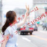ジャパンタクシー2000円クーポンでタクシーを無料配車 2020年最新 アプリインストール&利用方法