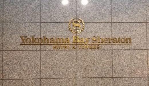 横浜ベイシェラトン&タワーズ宿泊記 プラチナ特典で最上階クラブプレミアムツインへアップグレード@2018年6月