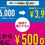 レゴランドディスカバリーセンター東京・大阪の年間パスポートもすごいことになってる