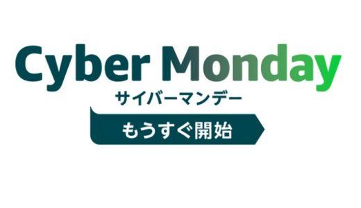 2018年 日本サイバーマンデーは12月7日18時開始。目玉商品は何だ