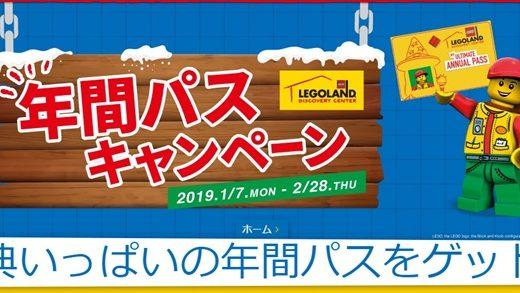 2019年2月28日までレゴランド(東京/大阪)の年間パスポートがセール中