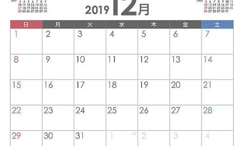 令和の天皇誕生日は2月23日に。2019年は天皇誕生日なし。12月23日は平成の日として今後祝日化されるか?!