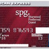 2020年 還元率最強のクレジットカードSPGアメックス(amex)のメリット アップグレードやポイント無料宿泊 徹底解説