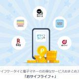 おサイフライフ+アプリが還元祭開催中!ポイント錬金術 WAON/dポイント/Edy/nanaco/Suica
