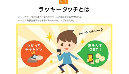 ラッキータッチ アプリでポイント錬金術 WAON/dポイント/Edy/nanaco/Suica