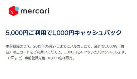 SPGアメックスカード メルカリ1000円キャッシュバックキャンペーン
