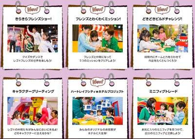 レゴ・フレンズイベント開始3/2~4/26まで@レゴランドディスカバリーセンター東京/大阪