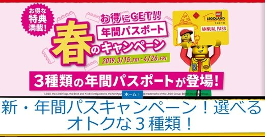 レゴランド(東京/大阪)も年間パスポートが3種類で2019年4月26日まで春のキャンペーン
