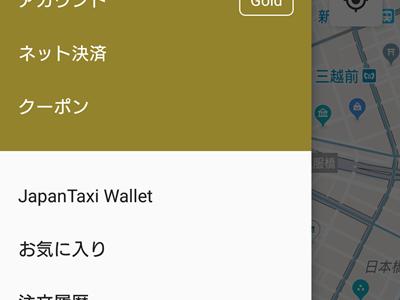 2020年11月最新ジャパンタクシーアプリでゴールドゲット!メリット、獲得条件を検証