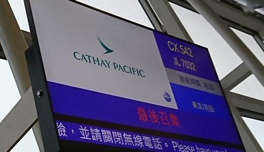 キャセイパシフィック航空 東京(羽田)ー香港 CX542便 ビジネスクラス搭乗記 2019GW香港マカオ子連れ旅行