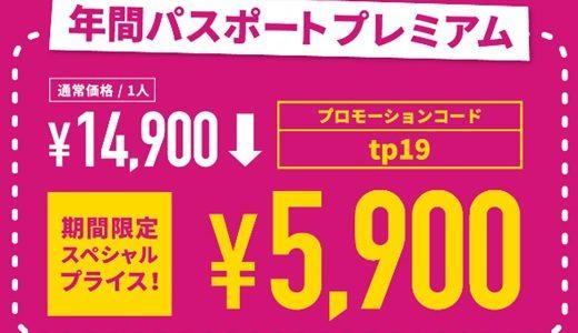 レゴランドディスカバリーセンター東京/大阪 年間パスポートがお得な価格で更新可能 2019年9月1日まで