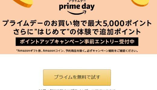 2019年7月15日 Amazonプライムデー開始 過去最長の48時間 目玉商品は何だ