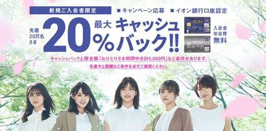 新規入会限定 イオンカード利用で最大20%上限5,000円キャッシュバックキャンペーン 2020年5月入会まで