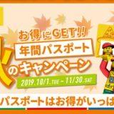レゴランドディスカバリーセンター東京/大阪の年間パスポートが43%割引セール中@2019年11月30日まで