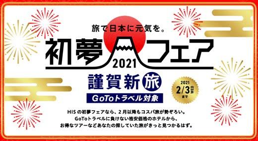 2020-2021年各旅行会社の歳末・初売りセールはいつ予約する?