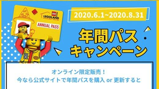 レゴランドディスカバリーセンター東京/大阪の年間パスポート 50%割引セール&更新セール@2020年8月31日まで