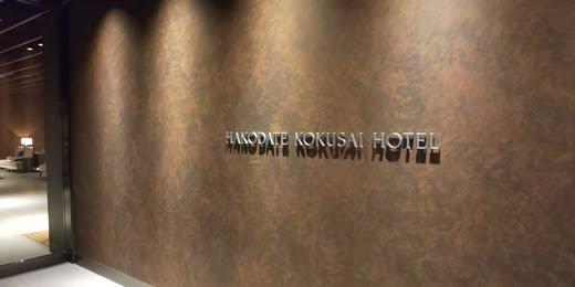 函館国際ホテルは充実の朝食&観光に便利なグッドホテル@2020年2月