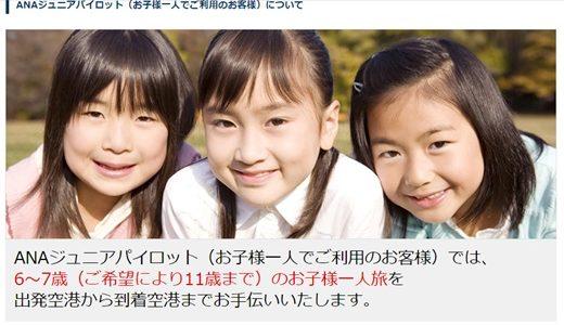 子供を1人で飛行機に ジュニアパイロット/キッズおでかけサポート 手続き ANA/JAL