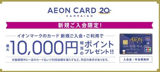 新規入会限定 イオンカード利用で最大10,000円分ポイントプレゼントキャンペーン 2021年1月入会まで