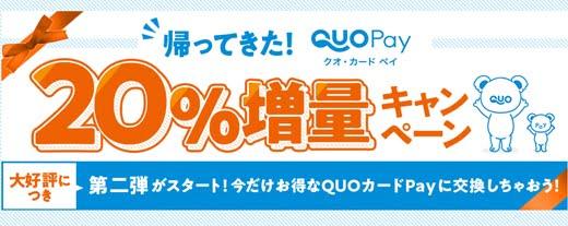 アメフリ QUOカードPay20%増量キャンペーン開始 2020年7月6日まで