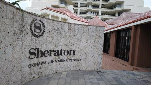 シェラトン沖縄サンマリーナリゾートでプール・アクティビティを満喫 デラックスツインアップグレード 2020年夏休み