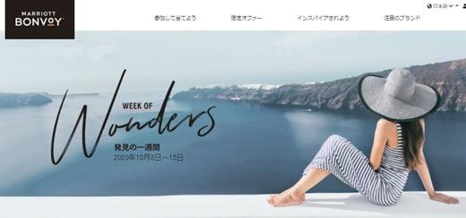 マリオットの7日間限定キャンペーン『week of wonders』でプレゼント、無料宿泊の減額のチャンス