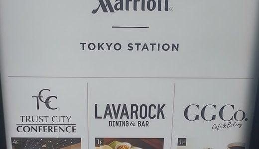 コートヤードバイマリオット東京ステーション クリエイターズクイーンにアップグレード 2020年10月