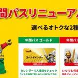 レゴランドディスカバリーセンター東京/大阪 2種類の年間パスポートへリニューアル&セール 2021年4月26日まで