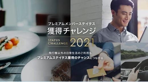 ANAのプレミアムメンバーサービス獲得チャレンジがスタート!PPは半減も決済額は最低400万円必要!