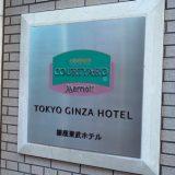コートヤードマリオット銀座東武ホテル プライムキングにアップグレード 2020年12月