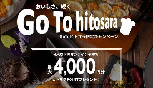 残り1週間!GOTOヒトサラで1000ポイント/人獲得キャンペーン開始 2021年1月31日まで