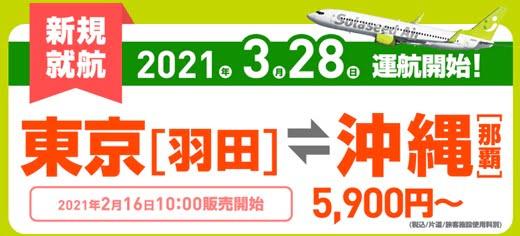 ソラシドエアが羽田那覇便に新規就航で片道5,900円のセールを開始! 2021年3月28日就航