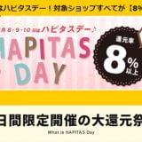 ハピタスデーは対象サイトが8%超の還元率が満載!8日から10日まで
