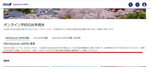 ANA Discover JAPAN Fareで国内線をお安く購入しよう(gotogateの評判、口コミが気になるなら)
