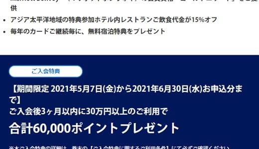 SPGアメックスカードは友達紹介を利用した入会で75,000ポイント獲得のチャンス!!2021年6月30日まで