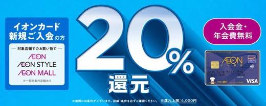 新規入会限定 イオンカードをイオン系列利用で20% 最大4,000円分還元キャンペーン 2021年8月入会まで