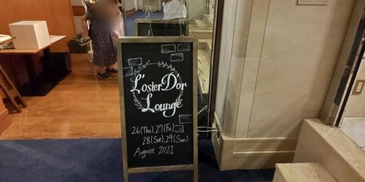 コートヤードマリオット銀座東武ホテルで期間限定ラウンジがオープン!ゴールドで利用可!2021年8月26日~29日