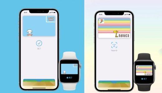 nanacoとwaonが年内にiPhone apple pay対応に